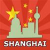 上海 旅行ガイド
