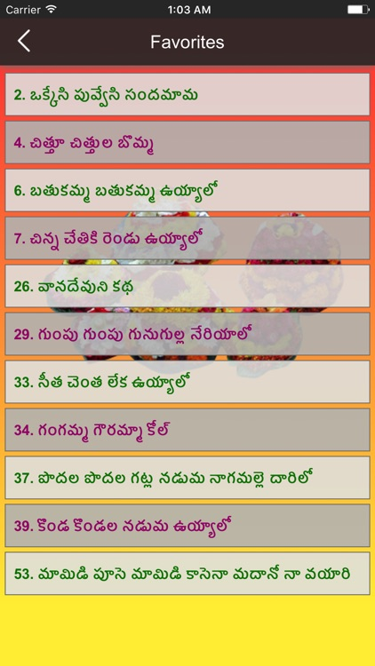 Bathukamma Songs and Lyrics screenshot-4