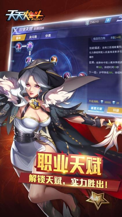 天天炫斗 screenshot-0