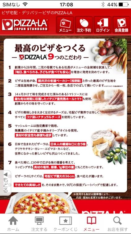 PIZZA-LA公式アプリ screenshot-3