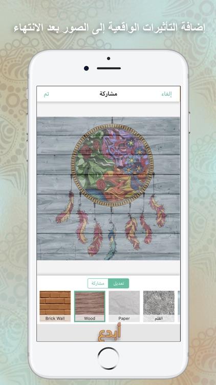 برنامج تلوين الصور ل الكبار screenshot-4