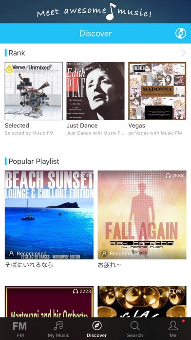 Music FM Awesome 手机音乐电台 screenshot1