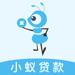 58.小蚁贷款-快贷贷款软件借钱app