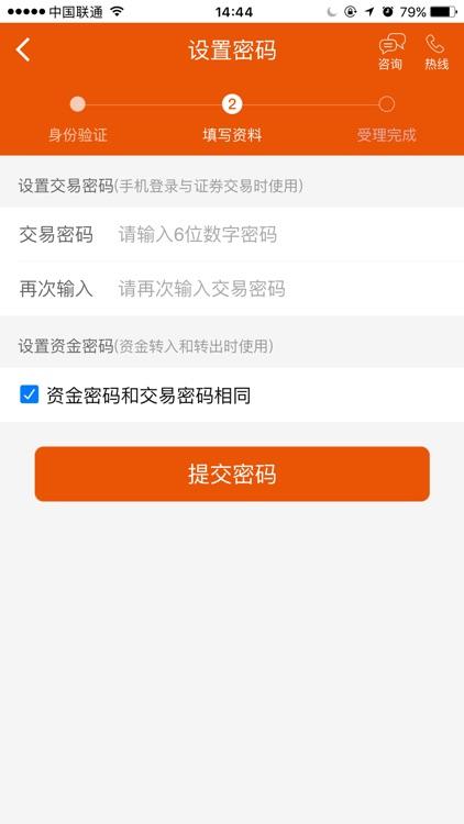 平安自助开户 screenshot-3
