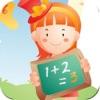 小学数学口算-数学算术解题游戏