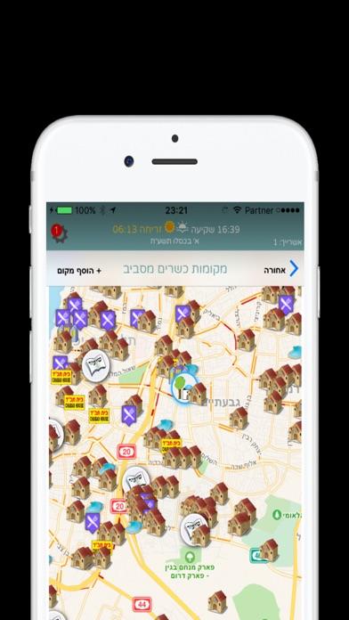 מי לה' אלי Screenshot 4