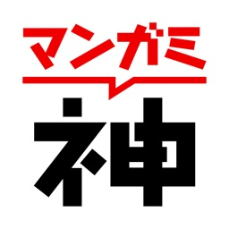 マンガミ-人気マンガが完全無制限で読める漫画アプリ-