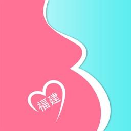 母子健康手册(福建)