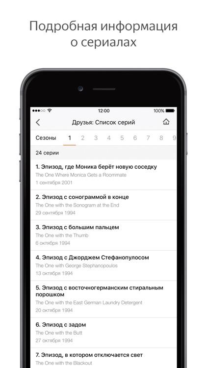 КиноПоиск screenshot-3