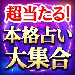 的中占い大集合【超当たる姓名判断・タロット占い・霊視占い】