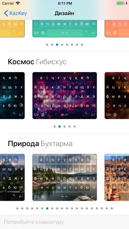 KazKey - best Kazakh keyboard screenshot-3