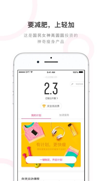 轻加 - 薄荷饮食谱移动瘦身软件 screenshot-0