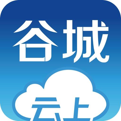 云上谷城 iOS App