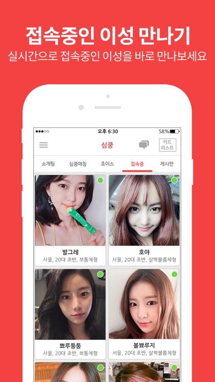 심쿵소개팅 – 1등 소개팅앱, 150만 회원 screenshot-3