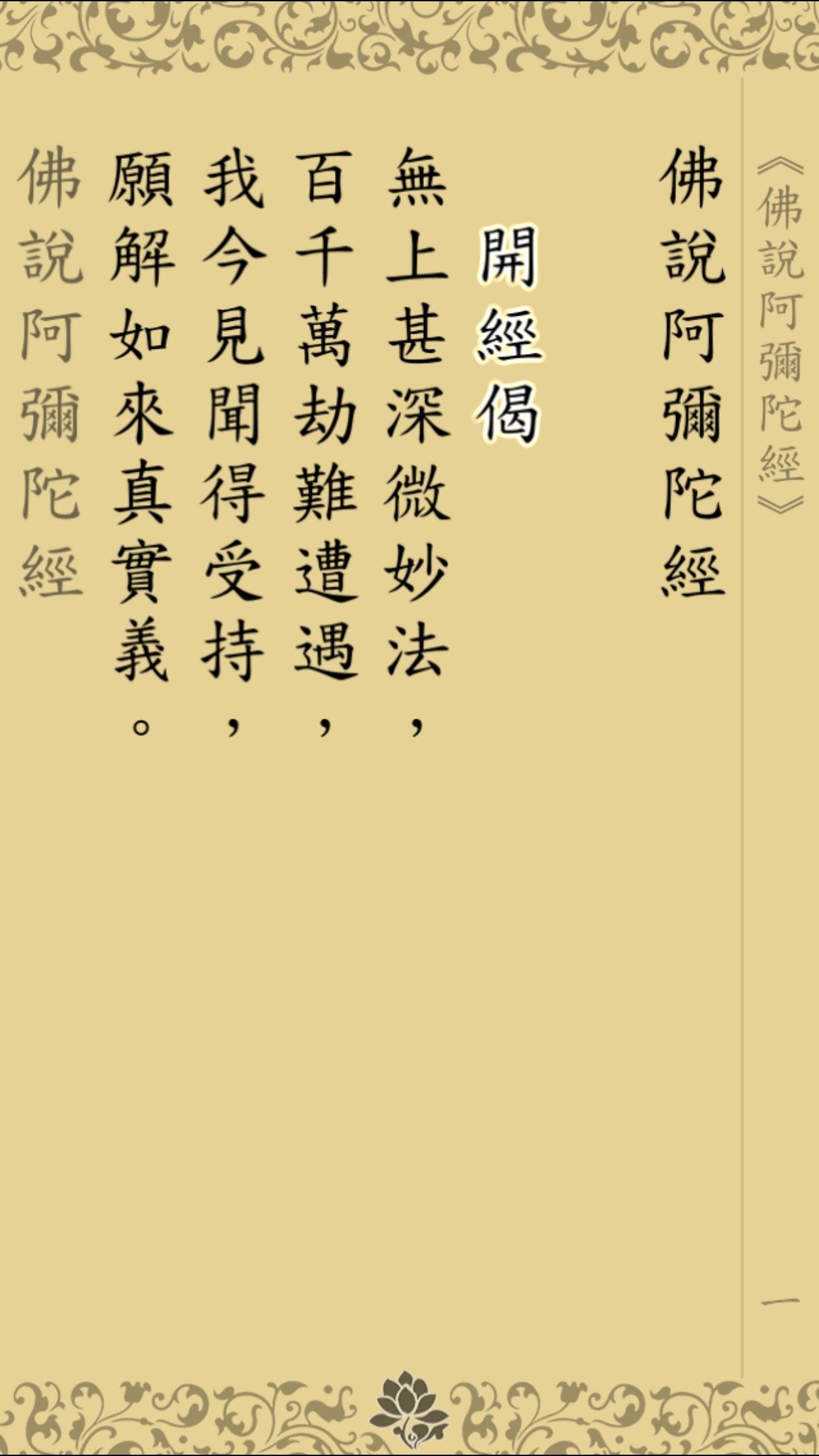 阿彌陀經(唱誦) Screenshot