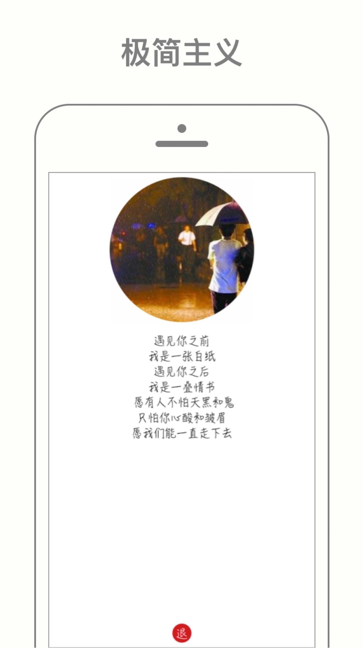 知记 - 私密日记本 Screenshot