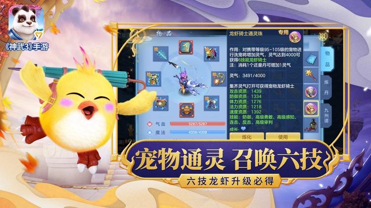 神武3 screenshot-3