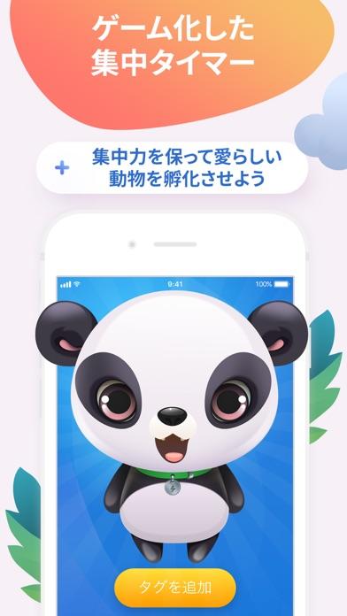 Eggzy - 集中力とタイムキーパー screenshot1