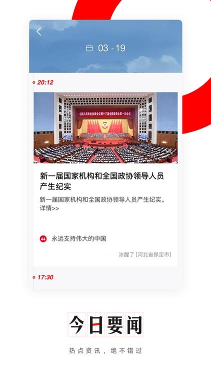 网易新闻 - 热点新闻报道 头条资讯概览 screenshot-4