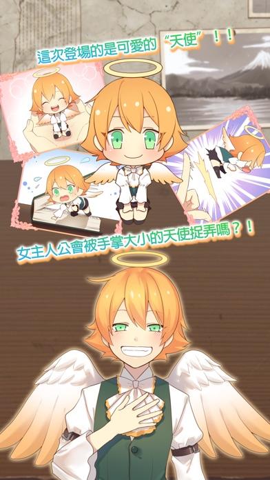 守護天使和百年秘密屏幕截圖2