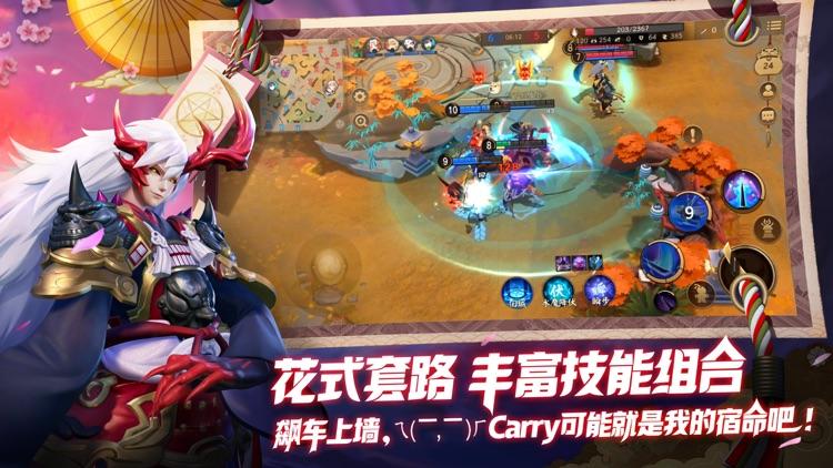 决战!平安京-式神集结召唤 screenshot-3