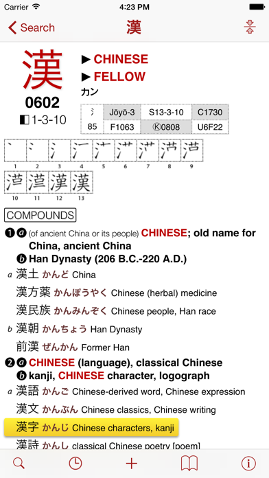 Kanji Learner's Dictionary screenshot three