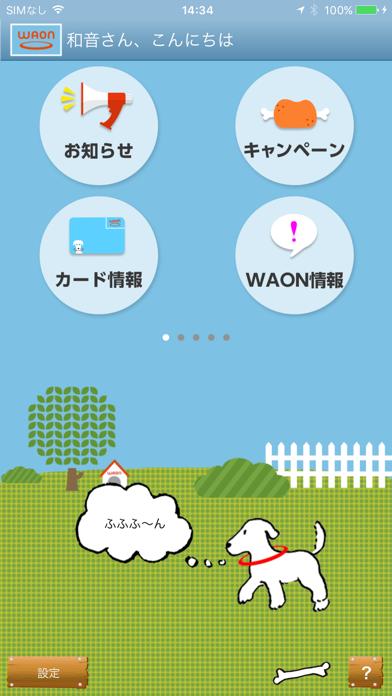 WAONサービスアプリ ScreenShot0