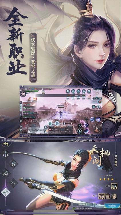 择天记 screenshot-3