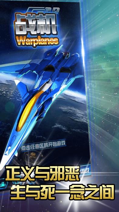 霹雳战机-2017经典雷电单机战机游戏