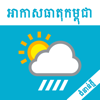 Khmer Weather Plus