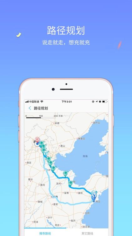 聚能充-电动汽车找桩充电app screenshot-3