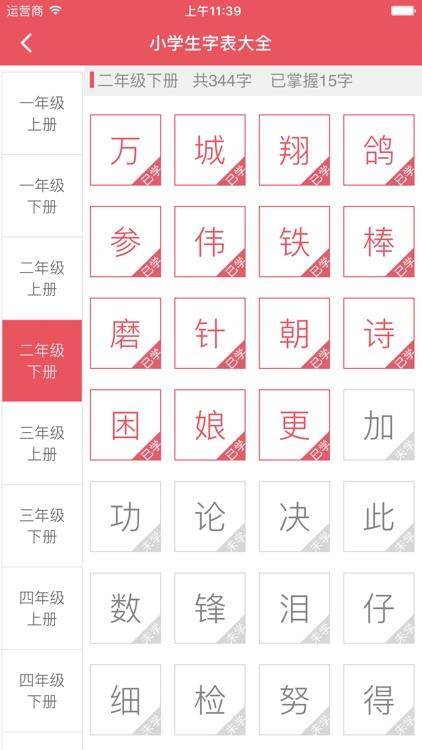 Learn Chinese-Animated stroke order screenshot-3