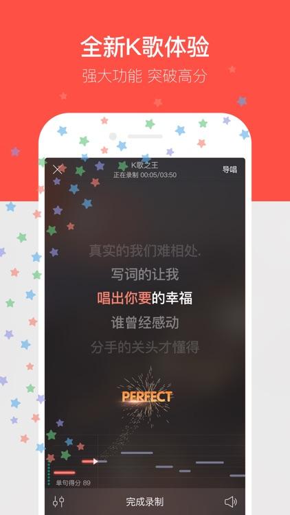 唱吧-最时尚的手机KTV screenshot-0