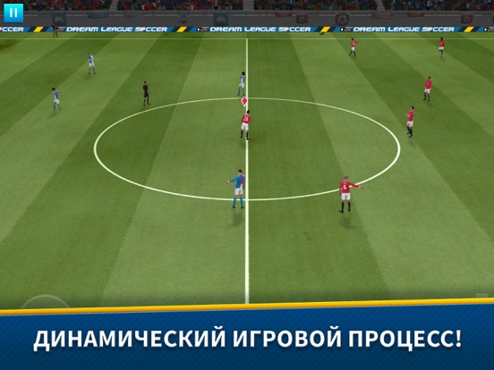 Dream League Soccer 2018 для iPad