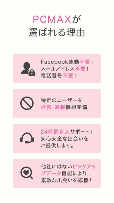 出会いはPCMAX恋活 - (ピーシーマックス)紹介画像5