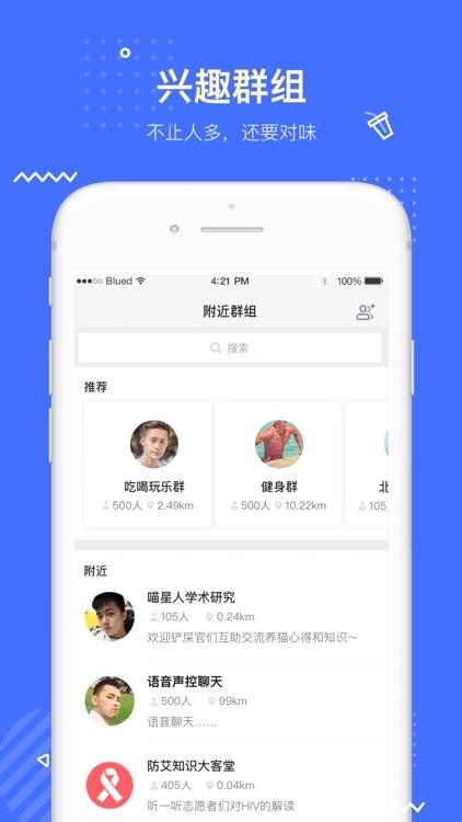 Blued - 同志社交 Gay直播 screenshot-3