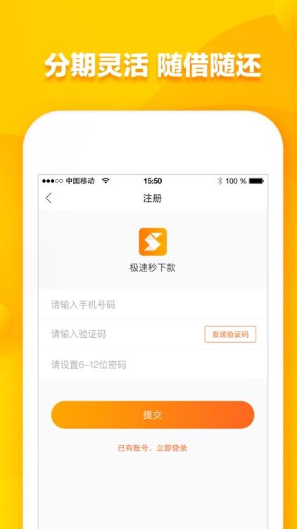 极速秒下款-低息现金借贷款app