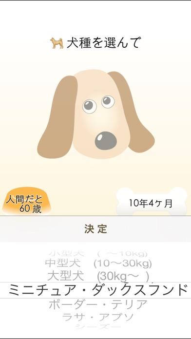 ワンコいくつ?愛犬の年齢を計算して写真で保存!スクリーンショット2