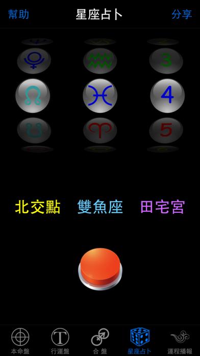 高吉占星专业版Pro - 星座大师与运势解析 screenshot four