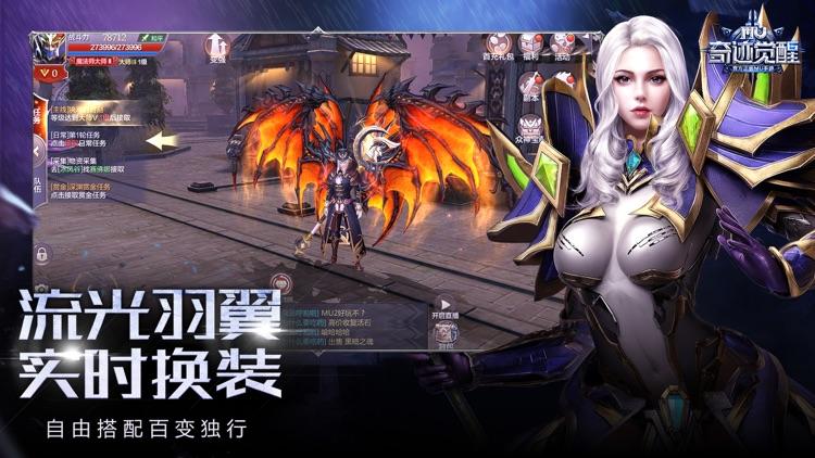 奇迹:觉醒 screenshot-3