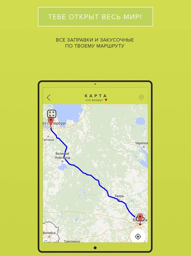 построить маршрут на автомобиле между городами на карте почему девушка оправдывается что была занята
