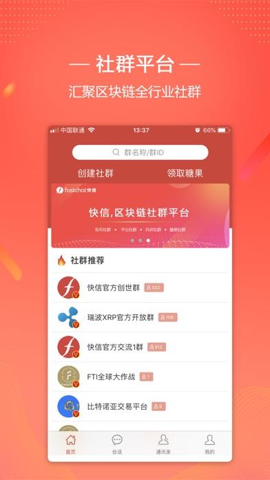 快信-区块链社群管理开放平台