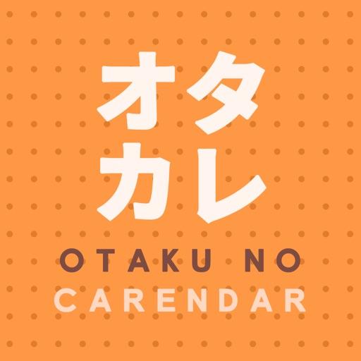 オタカレ 〜オタクのための今日は何の日カレンダー