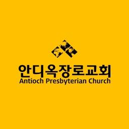 시애틀 안디옥장로교회