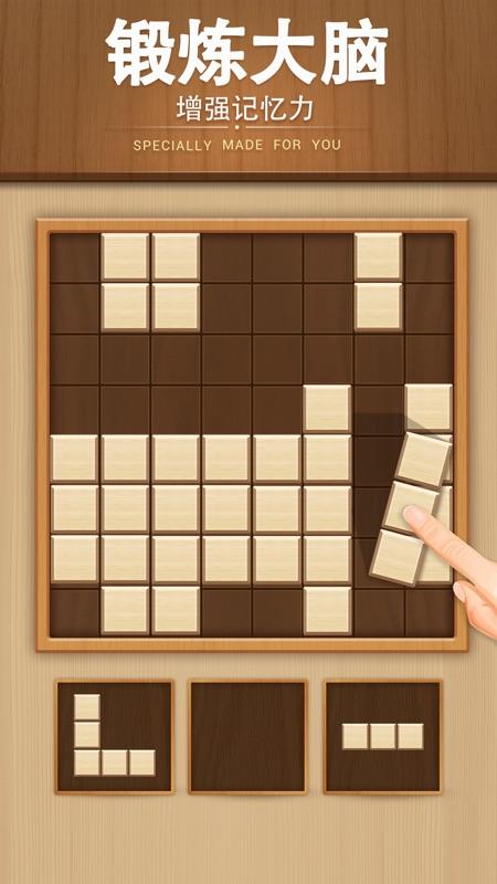 木块拼图截图2