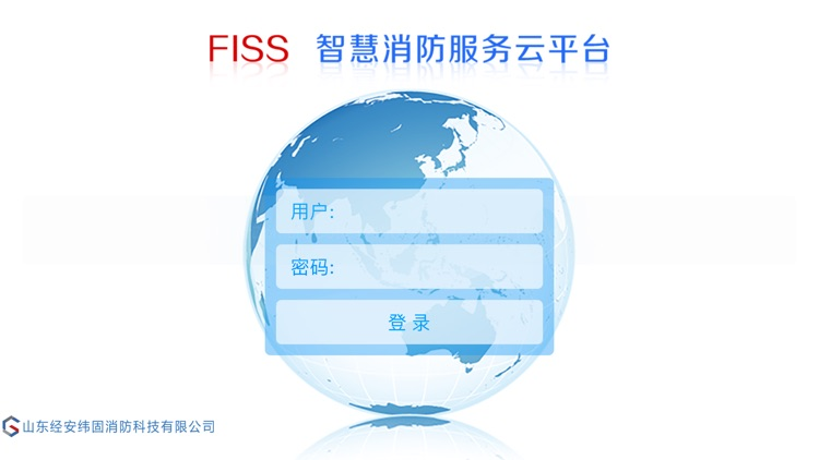 FISS智慧消防