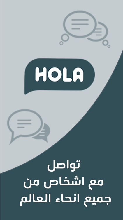 Hola -Let words fly in privacy screenshot-4