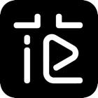 范儿视频 icon