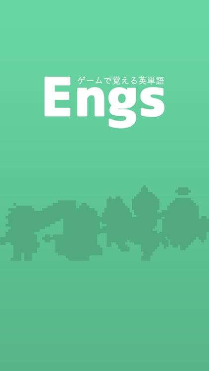 英単語ゲーム Engs
