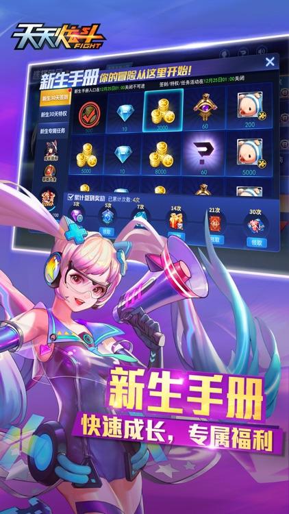 天天炫斗 screenshot-3
